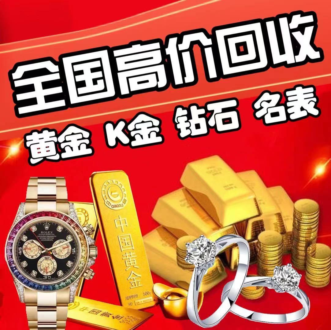 高价回收黄金二手手表白金钻石戒指18K铂金子首饰项链旧多少钱1克