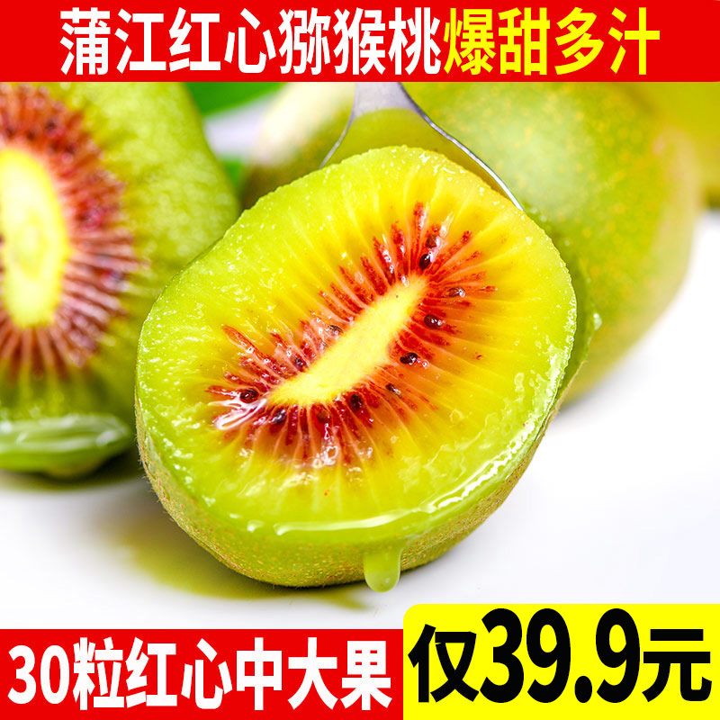 现摘蒲江红心猕猴桃奇异果大果新鲜水果弥猴桃清甜