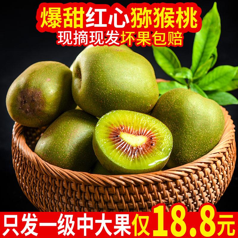 现摘四川蒲江红心猕猴桃奇异果非5斤包邮新鲜水果弥猴桃包甜
