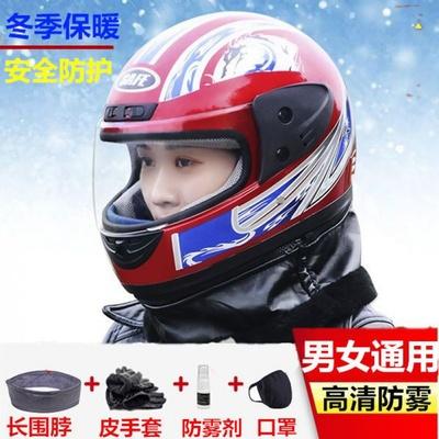 摩托车头盔男女式电动电瓶车头盔四季全盔冬季防雾全覆式安全帽子