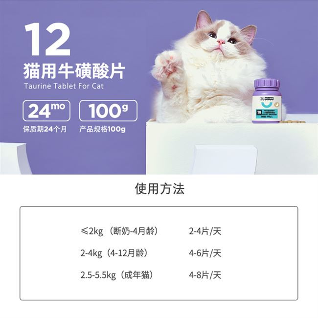 Cat taurine pet cat compound 200 chewable tablets vitamin tablets eyesight health care products