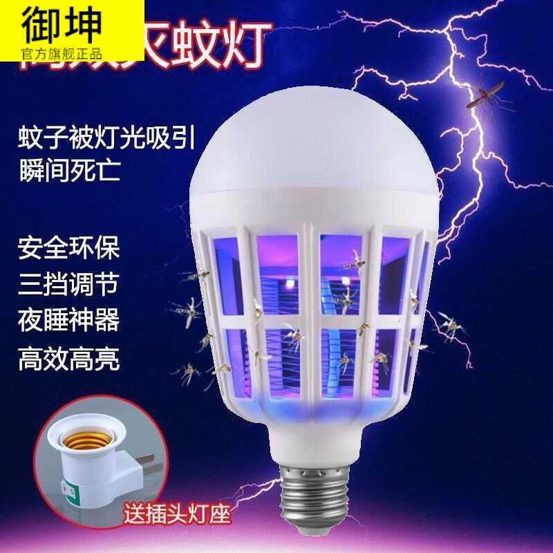[dual purpose mosquito light bulb] environmental protection non radiation indoor household mosquito catching and electric mosquito lighting