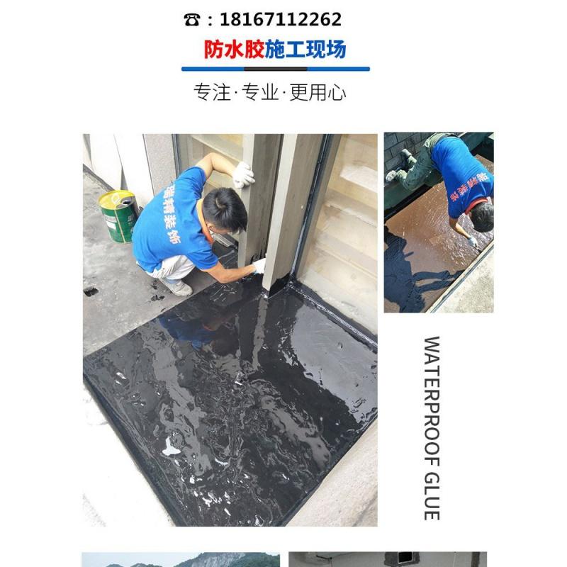 杭州防水补漏平斜屋顶楼面阳台外墙卫生间厕所房屋漏水维修胶材料