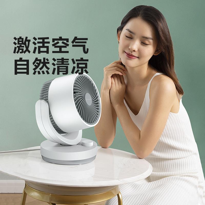 艾美特电风扇家用小型桌面台式空气循环扇办公室涡轮对流迷你风扇