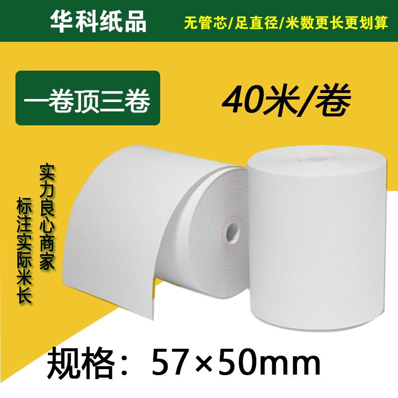 57*50超市收银57x50(40米)无管芯商超美团外卖小票58mm热敏打印纸
