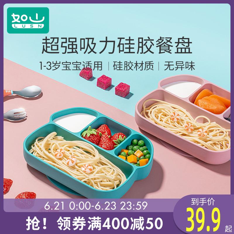 如山宝宝餐盘婴儿童学吃饭训练勺吸盘式分格硅胶勺叉餐具套装宝宝