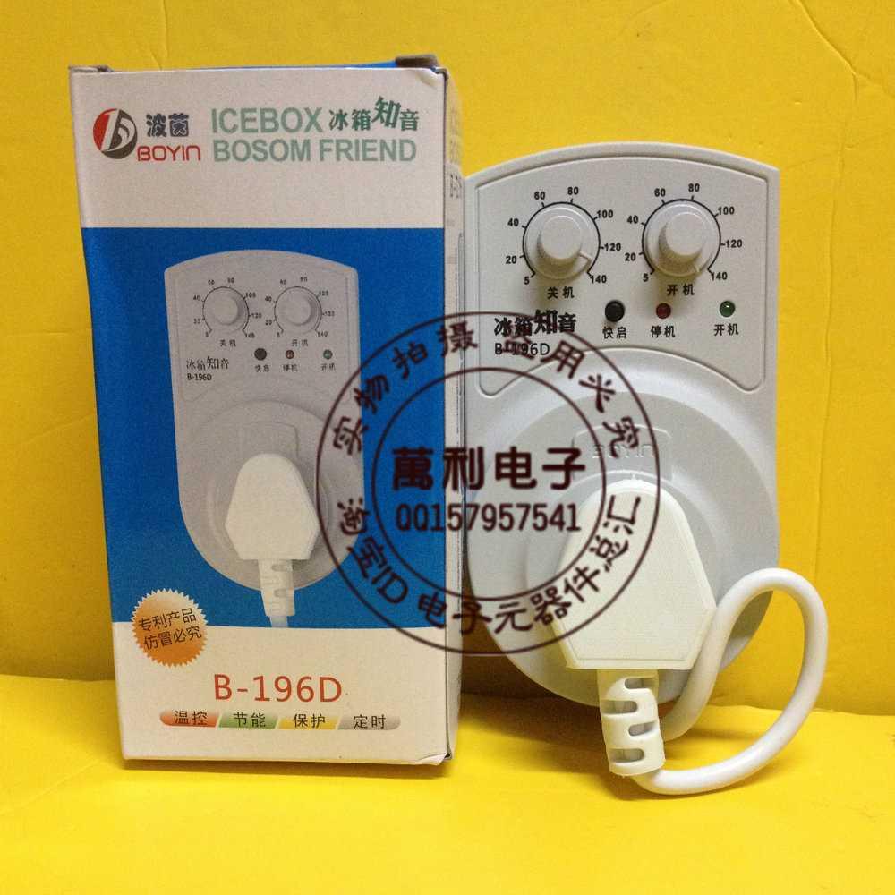 波茵冰箱知音 保护器定时器B-196D机外温控 知音 196D 冰箱温控