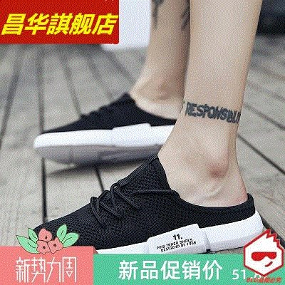 Lazy pea shoes mens no root no heel half drag acne shoes pattern knitting net shoes can step on the feet canvas shoes summer