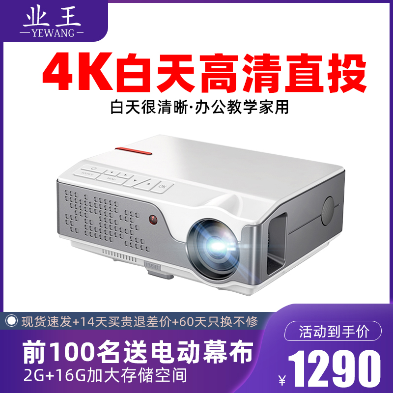 Yiwang 2020 new projector office teaching home 1080p HD daytime direct projection mobile phone integrated wall movie 4K portable intelligent Android WiFi wireless 3D projector
