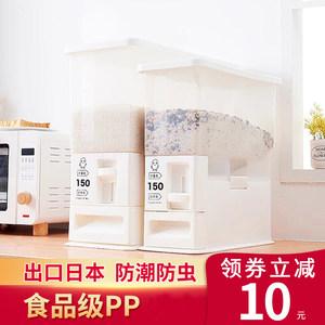 日本家用塑料20斤装面粉收纳储米箱