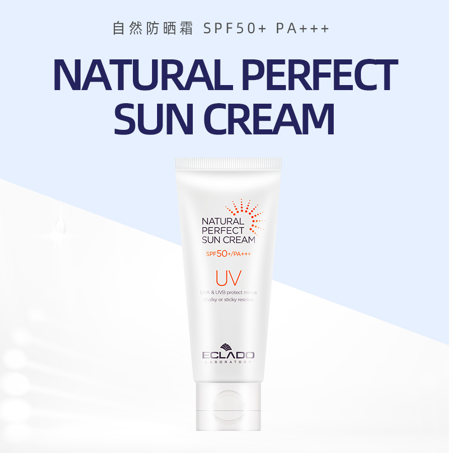 韩国艾格拉多自然防晒霜Natural Perfect Sun Cream SPF50+ PA+++