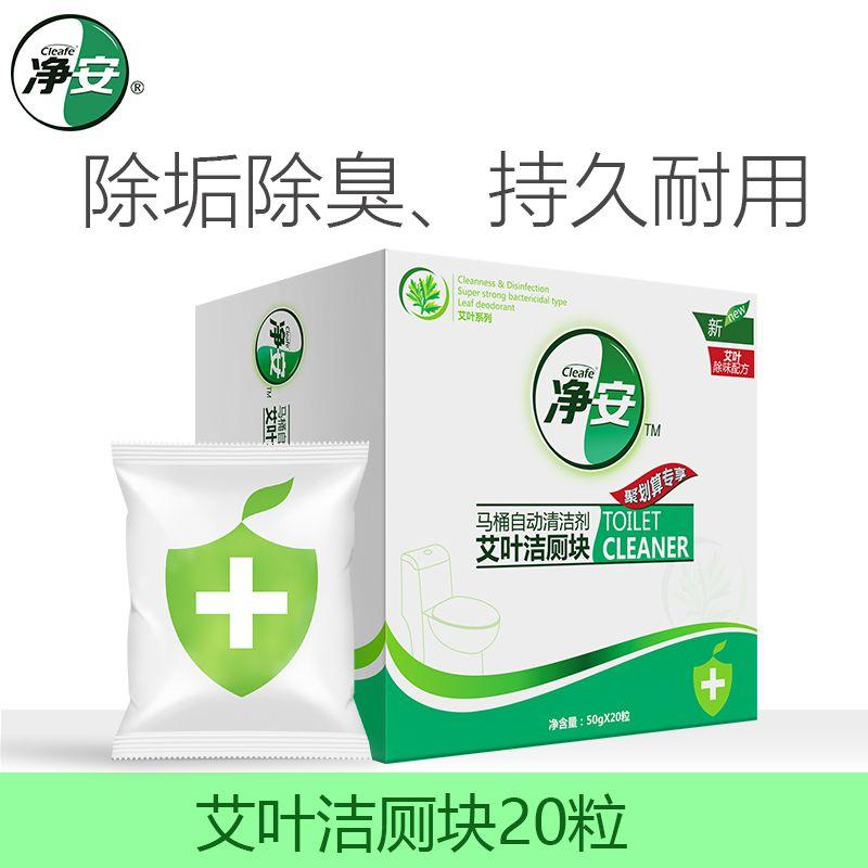 艾叶蓝泡泡马桶厕所清洁剂洁厕宝洁厕灵除臭块 20粒一年用量