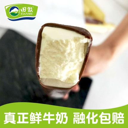 田牧鲜奶16支雪糕纯牛奶批冰激凌