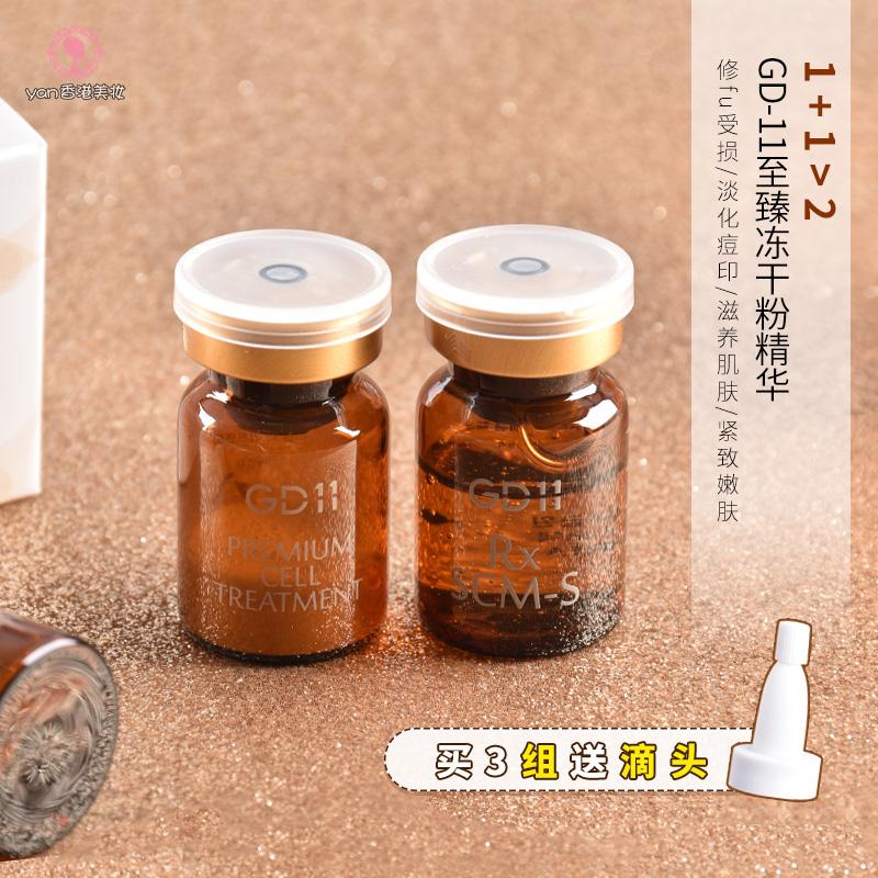 爛臉救星!韓國GD11臍帶血安瓶精華凍干粉修復肌膚補水保濕1對裝