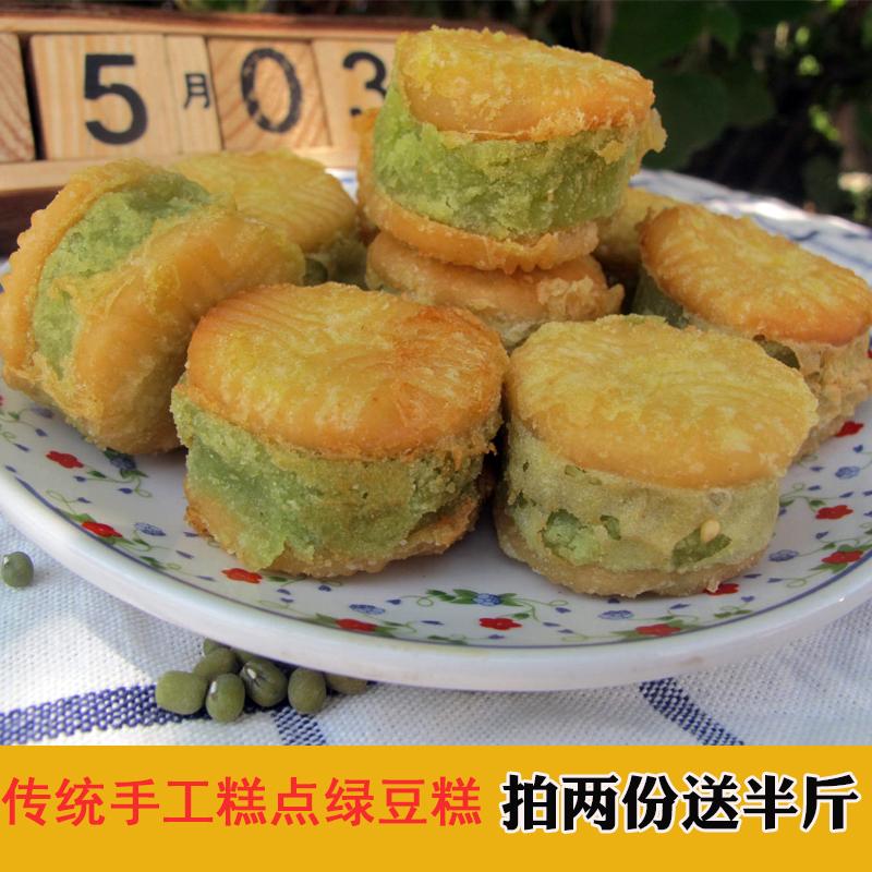 500克包邮传统糕点油炸绿豆饼手工绿豆糕特产零食甜点夹心酥饼