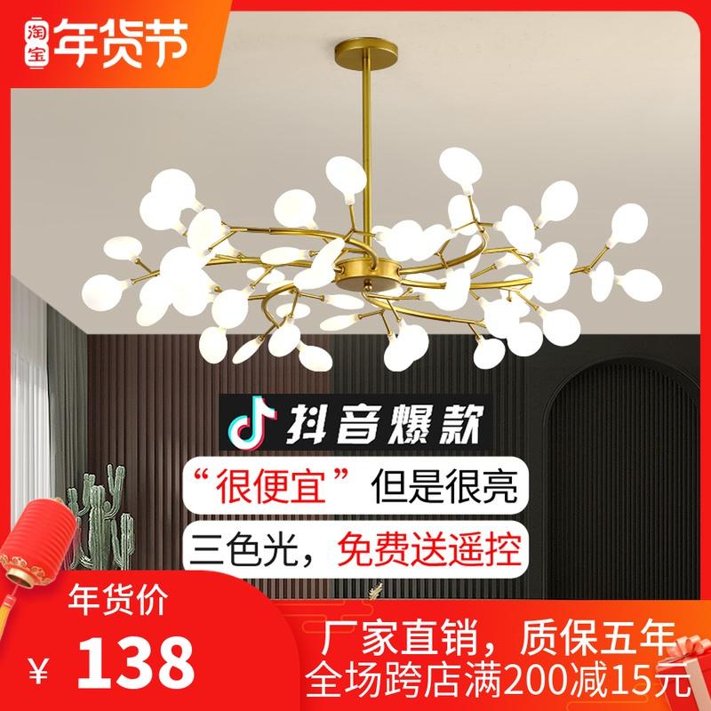 客厅吊灯北欧风格现代简约大气创意个性网红餐厅卧室灯萤火虫灯具