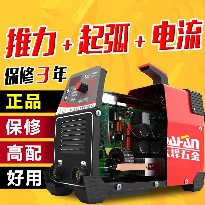全铜芯手提式直流焊机小型家用220v电子电焊机迷你全自动(非品牌)