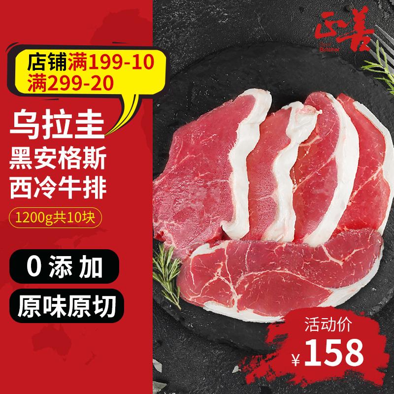 【正善牛肉哥】小关推荐 乌拉圭黑安格斯湿式熟成西冷牛排10块