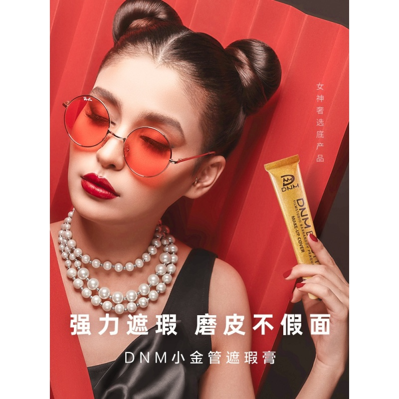 In the activity, DNM small gold tube Concealer Li Jiaqi recommends strong Concealer foundation liquid to cover spots and dark circles. Three