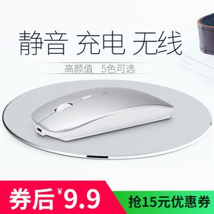 蓝牙无线鼠标充电静音适用mac苹果联想小米笔记本电脑台式 男女生