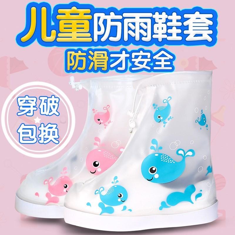 儿童雨鞋套防水防沙加厚耐磨宝宝男女学生户外雨天小孩防滑雨靴套