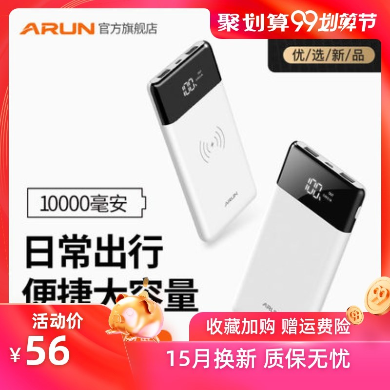 ARUN海陆通 充电宝10000毫安大容量小巧便携通用超薄快充移动电源包邮