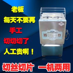 黄瓜土豆胡萝卜瓜果切片切丝机 火锅店餐馆饭堂小型商用厨房设备