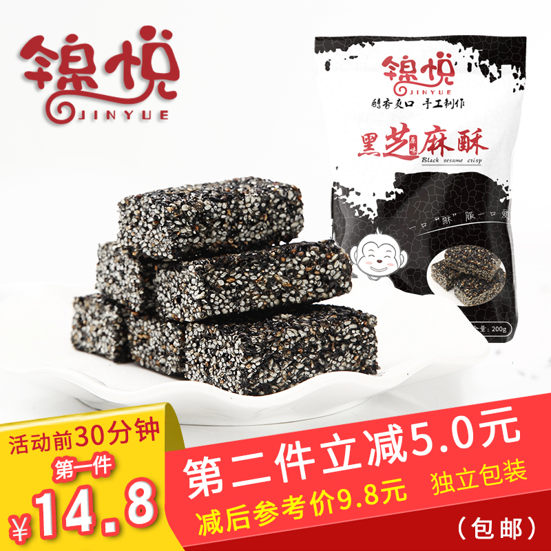 【锦悦 黑芝麻酥】年货零食小吃义乌特产传统手工养生糕点