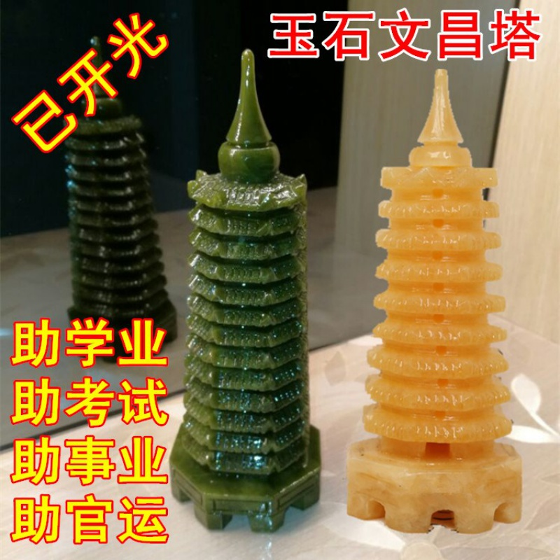 Wenchang tower ornaments 13 9th floor 9 13th floor office study desk Topaz Kaiguang Fengshui education career