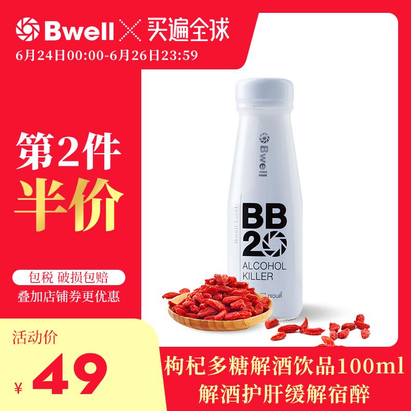 泰国进口Bwell正品 5%浓缩枸杞多糖解酒醒酒护肝脏功能饮料100ml