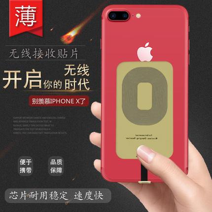 手机无线充电接收器苹果/三星/华为/乐视超薄进口芯片贴片TYPE-C