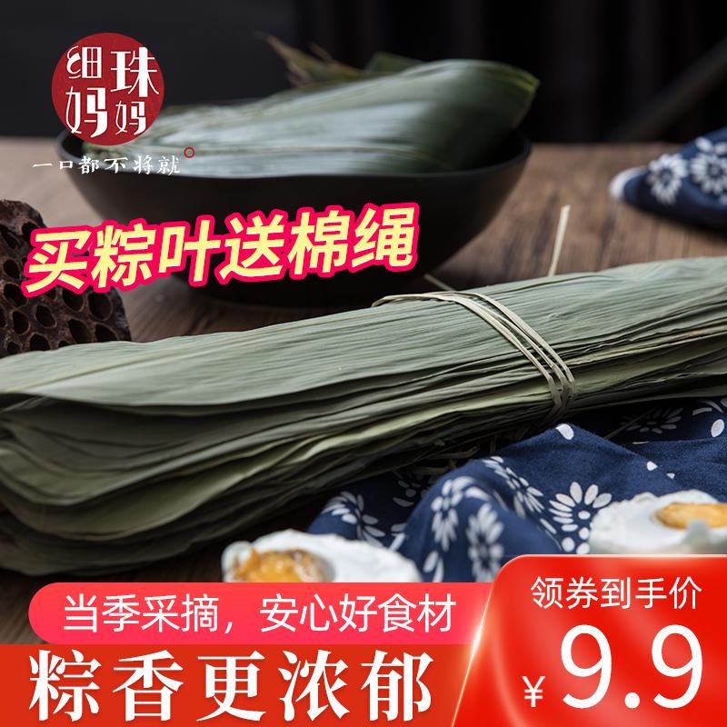 细珠妈妈 粽叶送绳大号干粽叶新鲜包粽子的叶子包糯米端午节材料