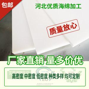厂家直销 背景墙软包海绵 1/2/3/4/5公分/cm高中低密度海绵包邮