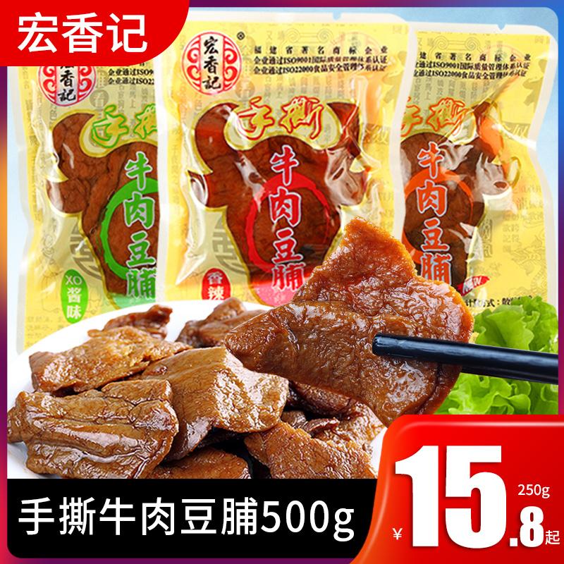 宏香记牛肉豆脯500g蛋白手撕素肉五香素牛肉干豆腐干小包装零食品