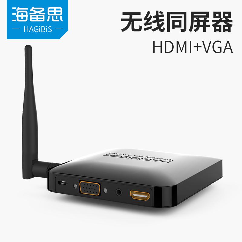海备思无线vga+HDMI同屏器5G高清手机连电视投影仪投屏投影传输视频影音安卓苹果显示推送宝转换1080p电脑