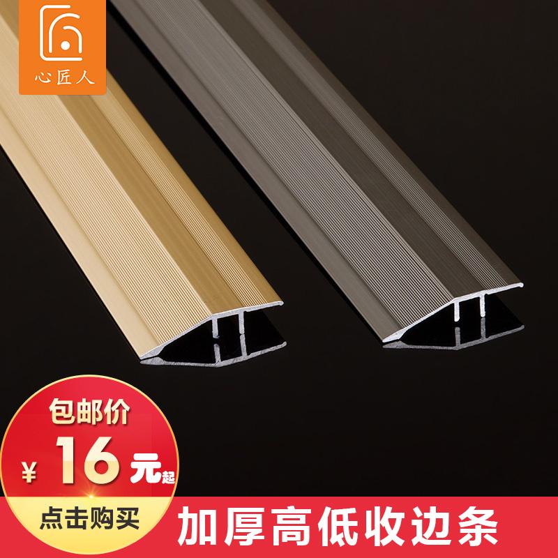 铝合金高低扣门槛压边条木地板大落差压条斜坡收边条