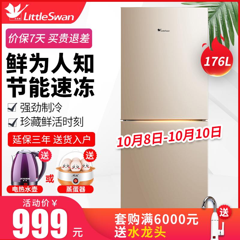 小天鹅bcd-176l双门式美的电冰箱限9000张券