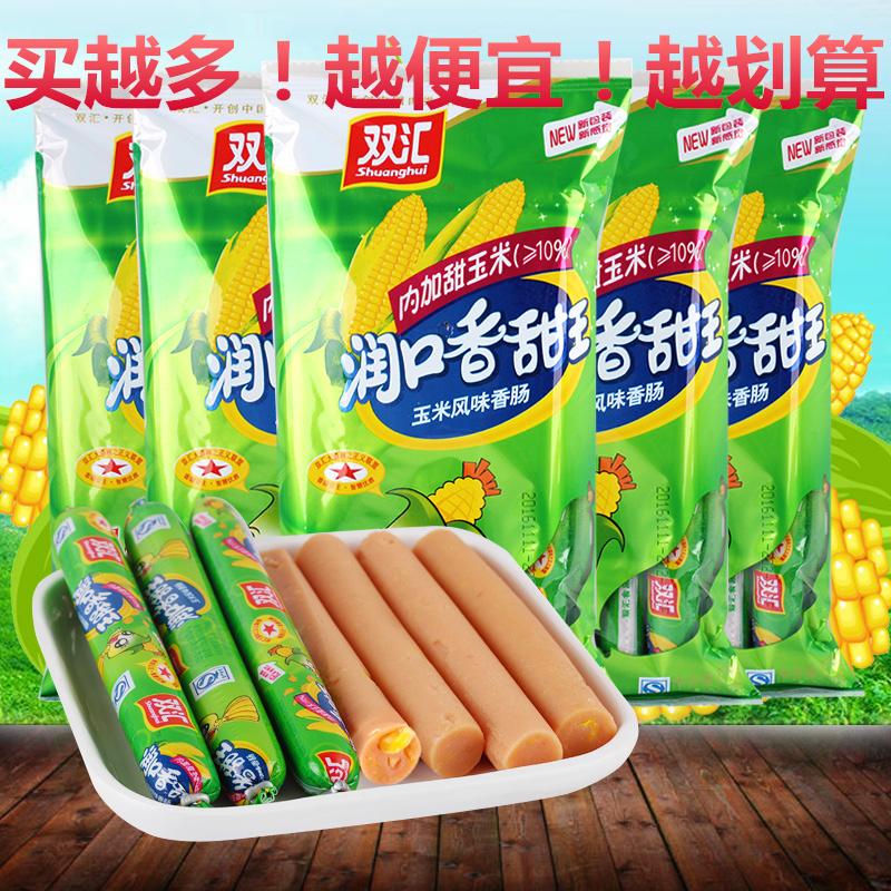 Shuanghui runkou sweet King corn sausage instant noodles partner Wang Zhongwang ham sausage hot dog roast sausage whole box parcel post
