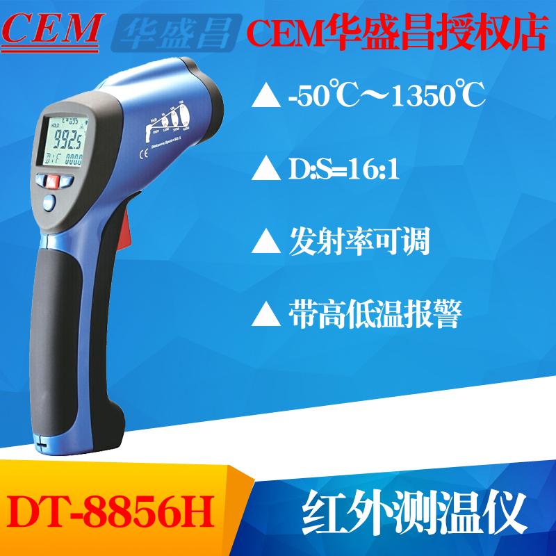 华盛昌红外测温仪工业非接触测温枪