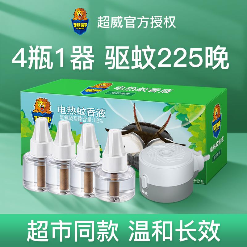 超威蚊香液电蚊香无味婴儿孕妇宝宝专用驱蚊液灭蚊水插电式补充液