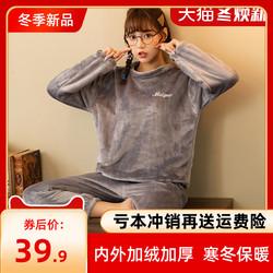 珊瑚绒睡衣女士套装秋冬季加厚加绒法兰绒两件暖暖套可外穿家居服