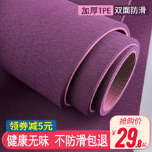 Chengsha TPE yoga mat thickened, widened and lengthened female antiskid mat dance fitness mat mat for beginners