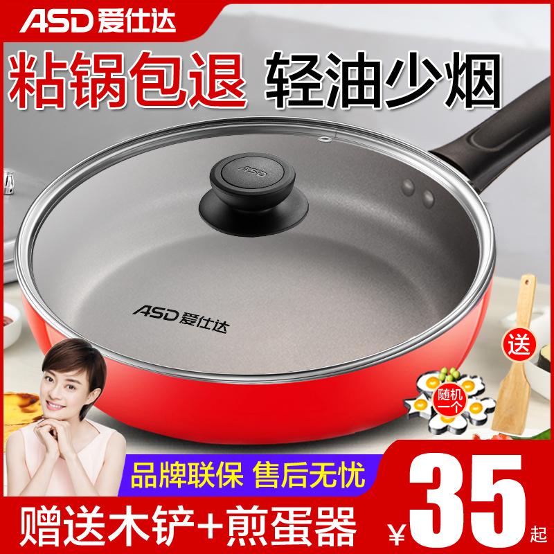 爱仕达平底锅家用烙饼牛排通电磁炉质量怎么样