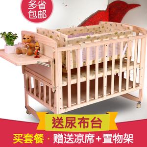 智童松木婴儿床实木无漆童床BB宝宝床摇篮多功能拼接大床新生儿床