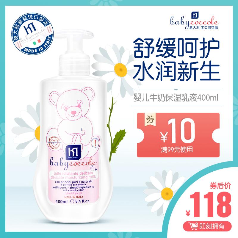 babycoccole宝贝可可丽婴儿保湿身体润肤乳护肤面霜温和滋润400ml