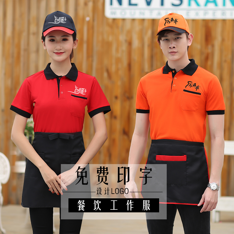 Waiters work clothes T-shirt summer clothes milk tea shop fast food restaurant work clothes long sleeve catering hot pot barbecue shop customized