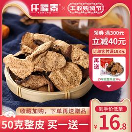 15年新会老陈皮干泡水10年正宗的广东江门特产20年30年十年陈皮茶