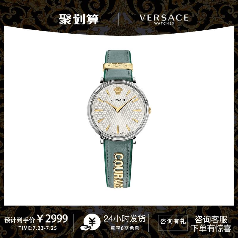 VERSACE/范思哲美杜莎手表女款 瑞士名牌正品高级感绿色石英女表