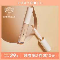 Judydoll橘朵遮瑕液膏遮盖斑点痘印黑眼圈雀斑唇部脸部学生旗舰店