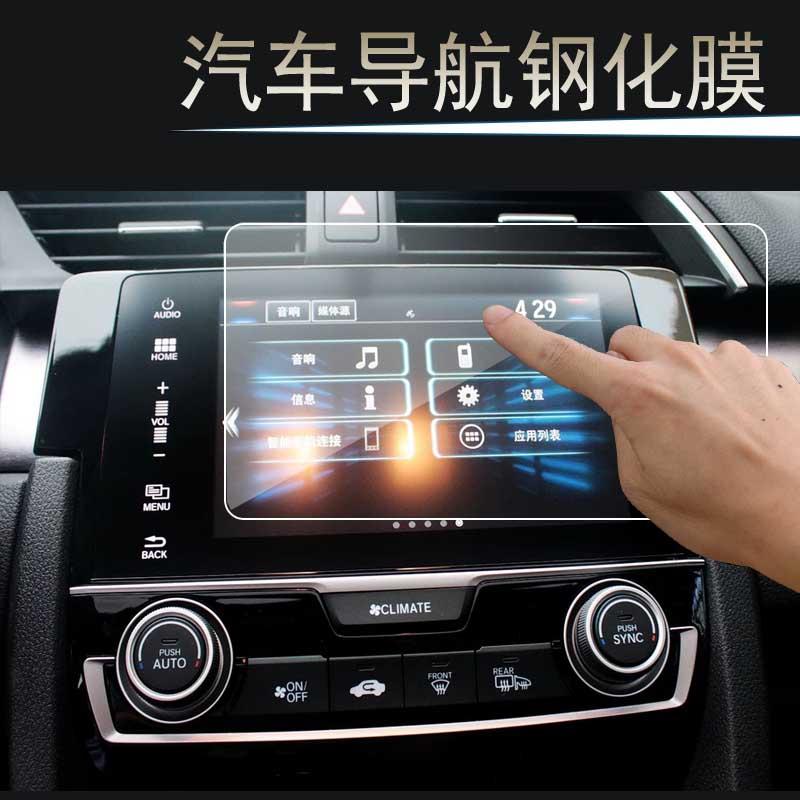 19-20款东风本田思域导航钢化膜十代思域汽车中控显示屏保护贴膜